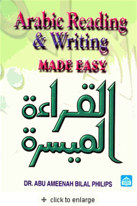 Essay On My Favourite Book Holy Quran In English Essay On My Favorite Book Quran